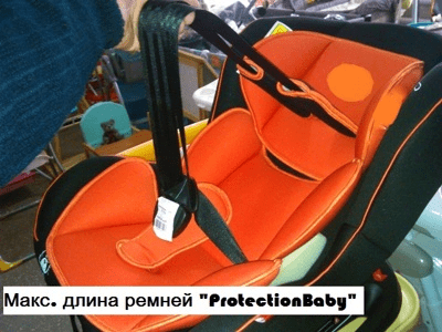 "Авторемни удлиненные ""ProtectionBaby"" для детских автокресел"