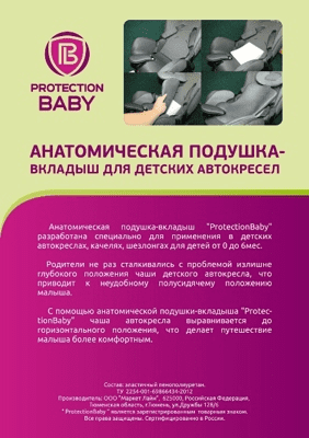 "Анатомическая подушка-вкладыш для автокресел ""ProtectionBaby"""